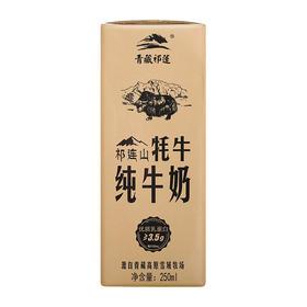 【青藏祁莲】青藏祁莲 祁连山牦牛纯牛奶 250ml*12盒