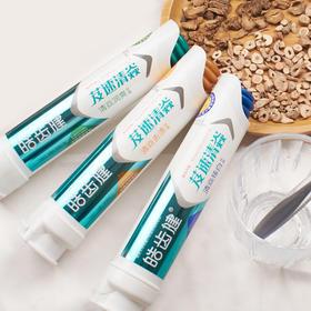 Hosjam 皓齿健 芨速清焱牙膏 怕上火 刷个牙 减轻多种牙龈口腔炎症