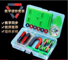 【每月10号前兑换,15号前发货】磁铁实验套装