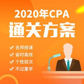 会计学堂2020注册会计师课件视频 CPA网课教程题库无忧通关班