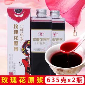七彩云花 玫瑰原浆635克X2瓶云南特产玫瑰饮料酱料食用玫瑰花瓣馅