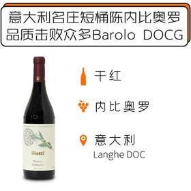"""2016年维埃蒂贝巴克尼比奥罗干红葡萄酒 Vietti """"Perbacco"""" Nebbiolo Langhe DOC 2016"""