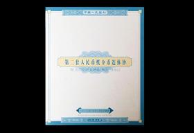 康银阁第二套人民币125分币连体钞(八连体)
