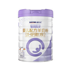 合生元.可贝思婴儿配方羊奶粉1段(0-6个月龄)