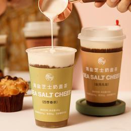 [海盐芝士奶盖茶]四种口味 满足感爆棚 40g/杯 四杯装