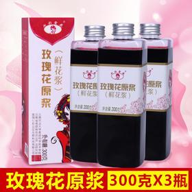 七彩云花玫瑰原浆300克X3瓶 云南特产食用玫瑰花瓣酱馅料原浆饮品