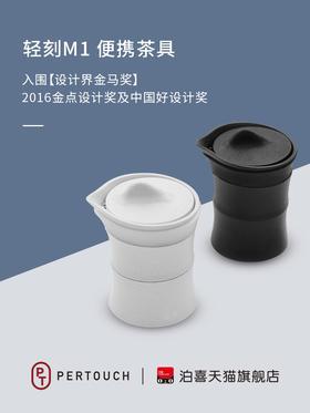 泊喜小巨蛋轻刻M1便携式旅行茶具套装快客杯一壶两杯户外泡茶