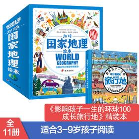 【为思礼】环球国(guo)家(jia)地理绘本World Geography 全11册 10册+1册精装 幼儿趣味世界环球地理绘本 3-5-9岁少年儿童启蒙科普百科