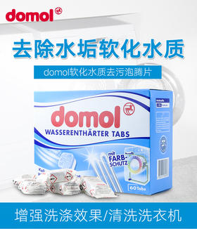 德国进口!domol洗衣机槽泡腾片,杀菌除垢,去异味,保护健康生活!