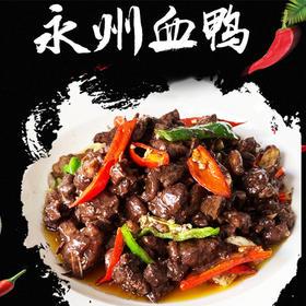 永州血鸭 血鸭鼻祖 匠心传承 自然生长 不添加防腐剂新鲜食材