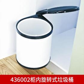 436002柜内旋转式垃圾桶 不锈钢 9L(联系客服享受专属价格)