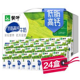 【京东】蒙牛 低脂高钙牛奶 250ml*24 礼盒装【乳酒冲饮】