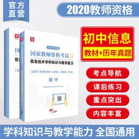2020华图版国家教师资格考试专用教材+试卷信息技术学科知识与教学能力(初中)-教材+试卷