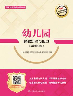 幼儿园保教知识与能力(最新修订版)(国家教师资格考试丛书)