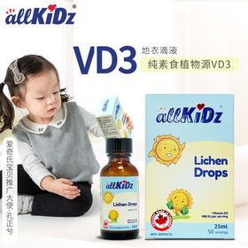 爱奇氏009019地衣维生素D3滴液