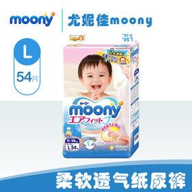 日本进口彩标尤妮佳moony纸尿裤/拉拉裤 下单备注男女