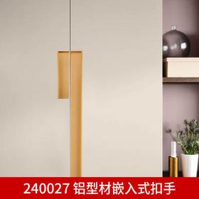 240027/240026  铝型材嵌入式拉手(联系客服享受专属价)