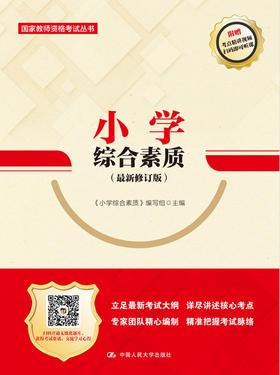 小学综合素质(最新修订版)(国家教师资格考试丛书)