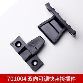 701004 双向可调快装接插件(含母体+子体部分)LJLKJCD0(联系客服享受专属价格)