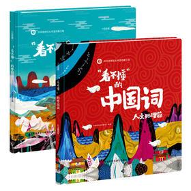 """《""""看不懂""""的中国词 》全2册 引领孩子俯瞰九州  揭秘诗词的前世今生  体悟传统中国智慧"""