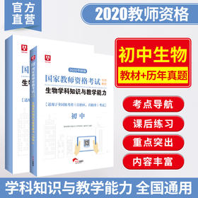 2020华图版国家教师资格考试专用教材+试卷生物学科知识与教学能力(初中)-教材+试卷