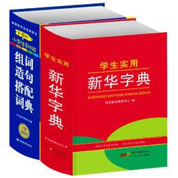 【开心图书】彩色经典组词造句词典+红色宝典新华字典