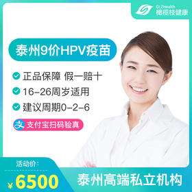 【预售】江苏泰州9价HPV疫苗接种预约代订服务