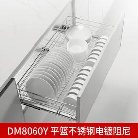 智尚系列 平篮 不锈钢电镀阻尼橱柜拉篮(联系客服享受专属价格)