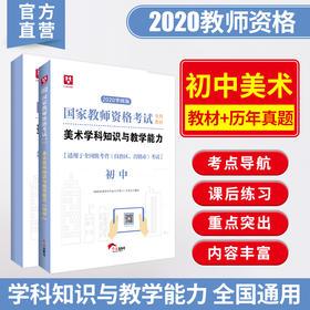 2020华图版国家教师资格考试专用教材+试卷美术学科知识与教学能力(初中)-教材+试卷