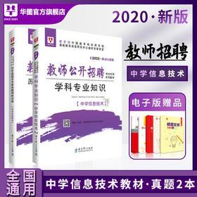 华图2020教师公开招聘考试专用教材学科专业知识+历年真题及专家命题预测试卷共2本(中学信息技术)