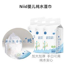 NiiD无添加纯水婴儿湿巾