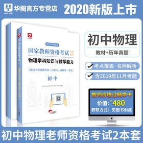 2020华图版国家教师资格考试专用教材+试卷物理学科知识与教学能力(初中)-教材+试卷