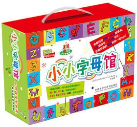 《小小字母馆》零基础英语启蒙,自然拼读启蒙必备,动画、音频、点读、游戏书、卡片,多维联动,一套书get科学的英语学习方法。