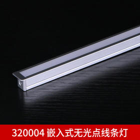 320004嵌入式无光点线条灯 M10 LED层板灯(联系客服享受专属价)