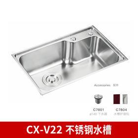 CX-V22 不锈钢水槽685*440*220MM (联系客服享受专属价格)