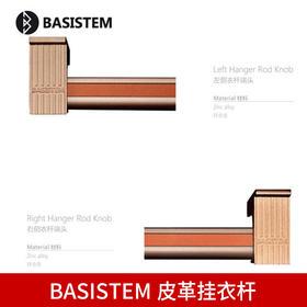 Basistem-Rod BSPGGYG HZYDT巴斯皮革挂衣杆 含左右端头(联系客服享受专属价格)