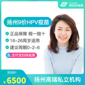 【预售】江苏扬州9价HPV疫苗接种预约代订服务