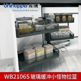 WB2106SL 魅影系列玻璃缓冲小怪物拉篮 碳灰色 左开(联系客服享受专属价格)