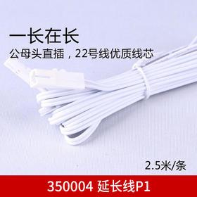 350004 延长线 P1 2500mm(联系客服享受专属价)