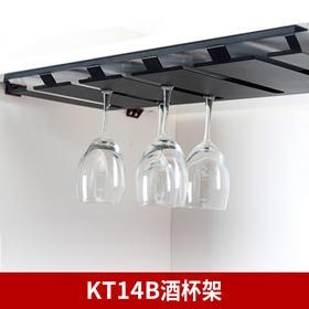 KT14B酒杯架 黑色 (596*250*32mm)(联系客服享受专属价)