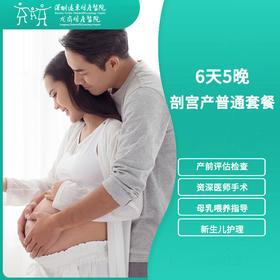 【预定金】6天5晚剖宫产普通套餐 -远东龙岗妇产医院-产科