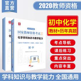 2020华图版国家教师资格考试专用教材+试卷化学学科知识与教学能力(初中)-教材+试卷