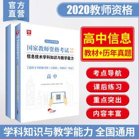 2020华图版国家教师资格考试专用教材+试卷信息技术学科知识与教学能力(高中)-教材+试卷