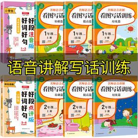 【开心图书】一二年级名师语音讲解看图写话训练(上册+寒假衔接+下册)+好词好句注音点评版