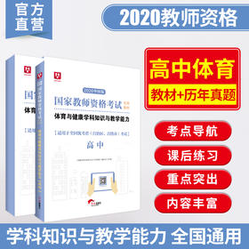 2020华图版国家教师资格考试专用教材+试卷体育与健康学科知识与教学能力(高中)-教材+试卷