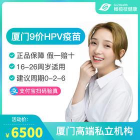 【预售】福建厦门9价HPV疫苗接种预约代订服务