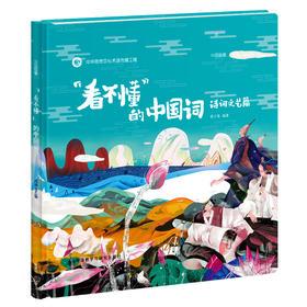 """""""看不懂""""的中国词:诗词文艺篇  古今中外诗词文化全覆盖"""