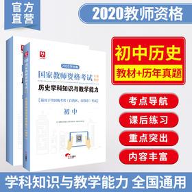 2020华图版国家教师资格考试专用教材+试卷历史学科知识与教学能力(初中)-教材+试卷