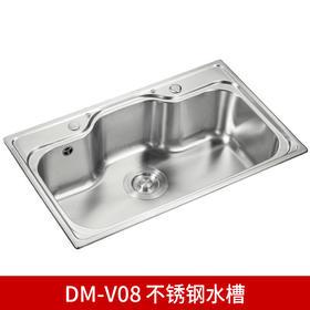 DM-V08 不锈钢水槽(790*485*230)(联系客服享受专属价格)