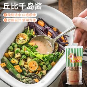 丘比千岛酱沙拉酱150g 水果蔬菜面包色拉酱汁 包饭寿司沙拉酱瓶装